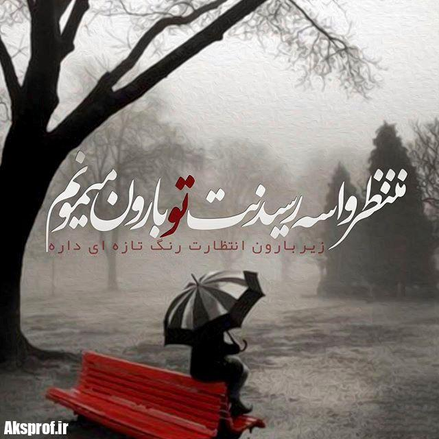 عکس نوشته باران زیبا