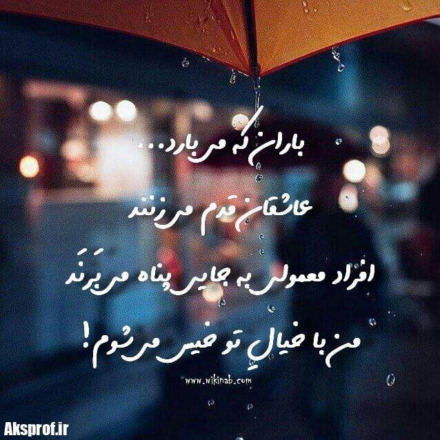 عکس نوشته باران جالب