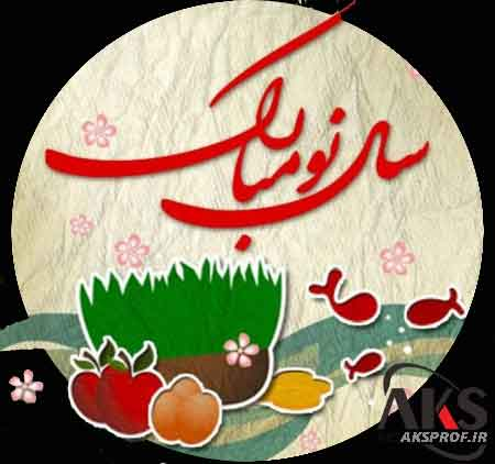 عکس پروفایل عید نوروز ۹۸ | عکس نوشته تبریک سال نو 98