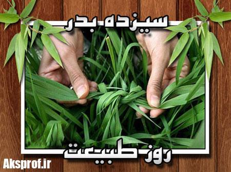 عکس-نوشته-سیزده-بدر-10