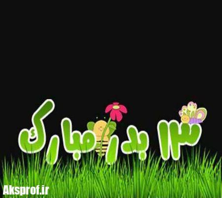 عکس-نوشته-سیزده-بدر-12