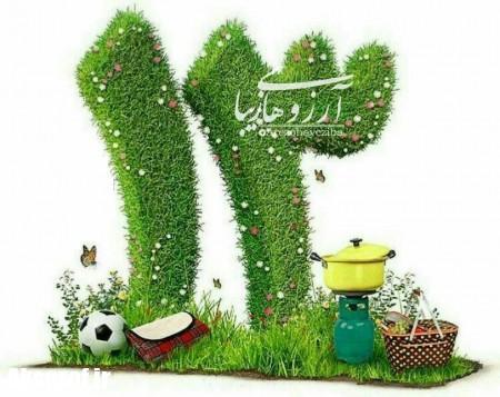 عکس-نوشته-سیزده-بدر-13