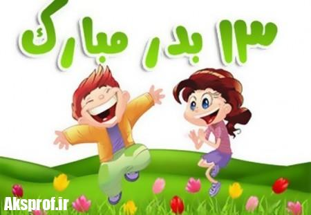 عکس-نوشته-سیزده-بدر-2