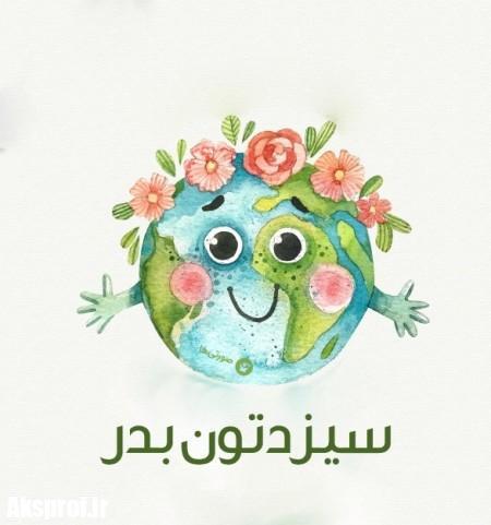 عکس-نوشته-سیزده-بدر-9