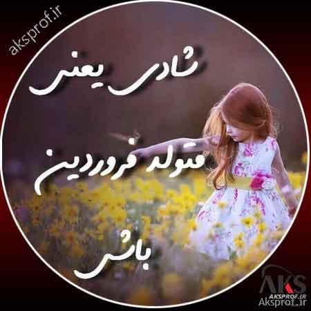 عکس نوشته فروردین ماهی