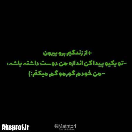 عکس-نوشته-پروفایل-تیکه-دار-خفن-10