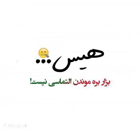 عکس-نوشته-پروفایل-تیکه-دار-خفن-11