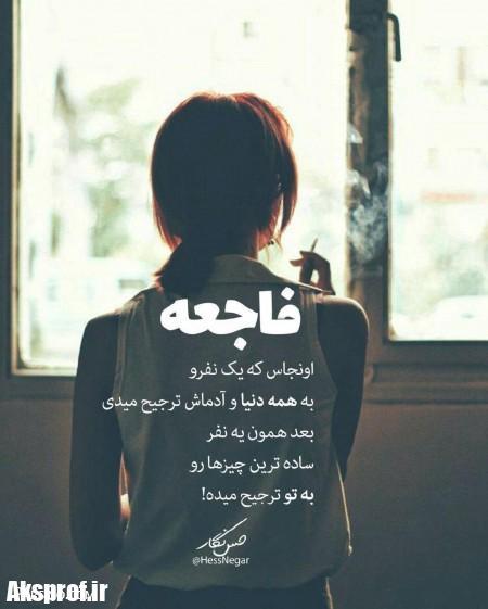 عکس-نوشته-پروفایل-تیکه-دار-خفن-14