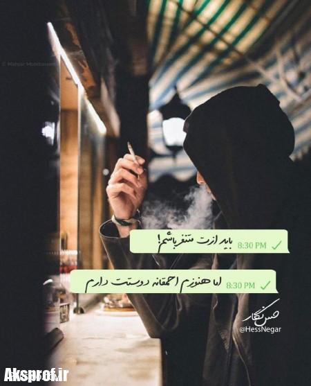 عکس-نوشته-پروفایل-تیکه-دار-خفن-18
