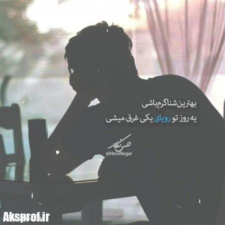 عکس-نوشته-پروفایل-تیکه-دار-خفن-4