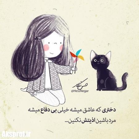 عکس-نوشته-پروفایل-تیکه-دار-خفن-5