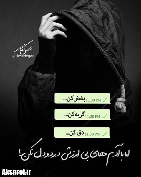 عکس-نوشته-پروفایل-تیکه-دار-خفن-7