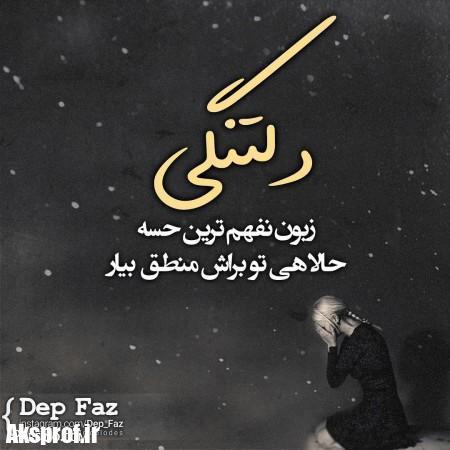 عکس-نوشته-پروفایل-تیکه-دار-خفن-8