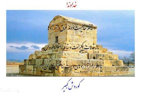 عکس نوشته کوروش کبیر و پاسارگاد
