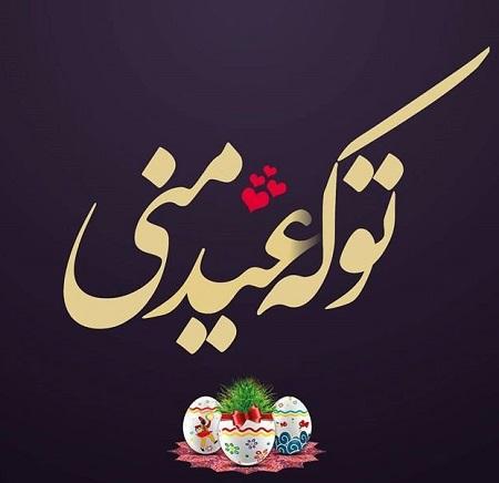 عکس پروفایل تبریک عید نوروز 98