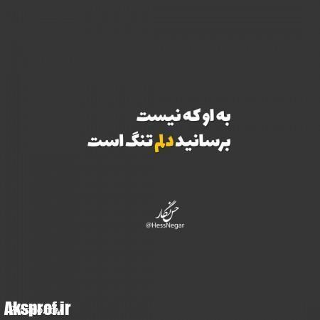 عکس-پروفایل-تیکه-دار-سنگین-خفن-دلتنگی-14