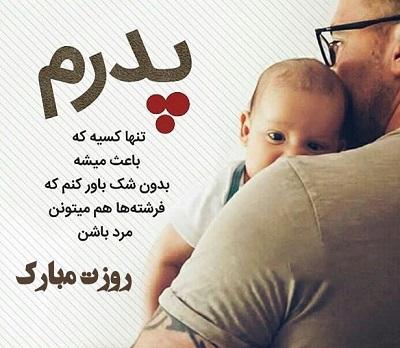 عکس نوشته روز بابا مبارک
