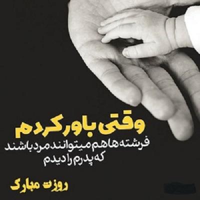عکس نوشته روز پدر مبارک 97