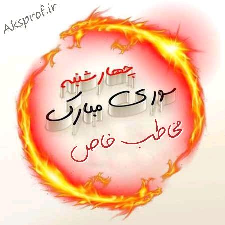 عکس پروفایل چهارشنبه سوری مبارک عکس پروف