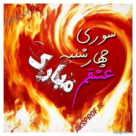 عکس پروفایل چهارشنبه سوری مبارک عکس نوشته