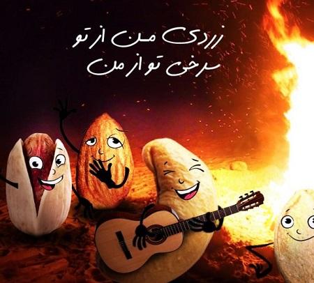 عکس نوشته چهارشنبه سوری عاشقانه