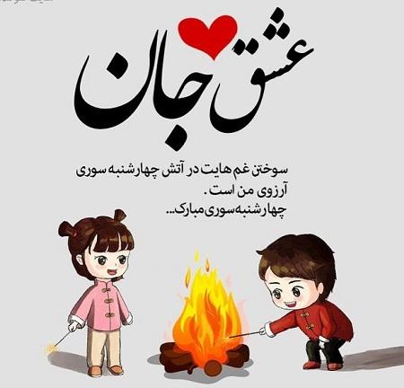 عکس چهارشنبه سوری مبارک و عکس تبریک چهارشنبه سوری