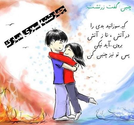 عکس نوشته چهارشنبه سوری عاشقانه عکس پروفایل چهارشنبه سوری