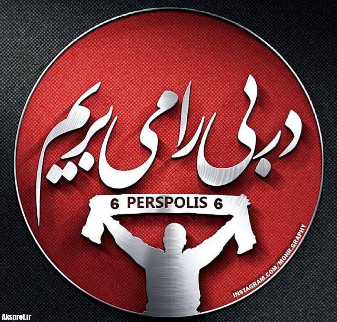 عکس پروفایل ۶ تایی ها دربی پرسپولیس استقلال تهران
