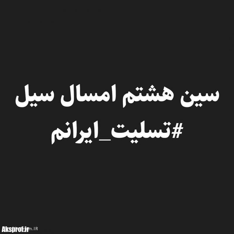 عکس پروفایل شیراز تسلیت سیل