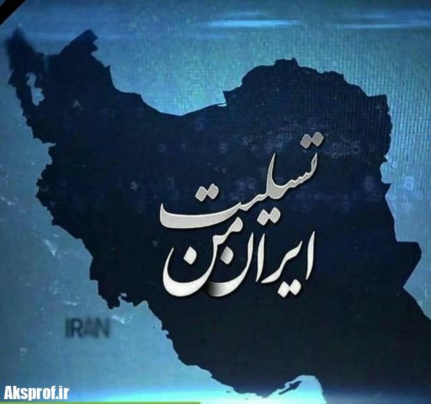 تسلیت برای سیل زدگان ایران
