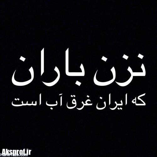 aksprofile seil shiraz agh ghala iran پروفایل