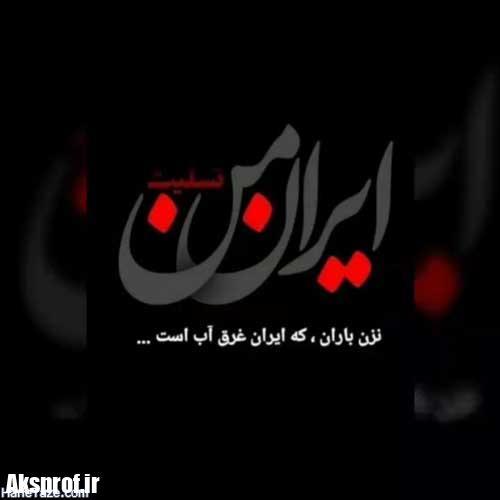 aksprofile seil shiraz agh ghala iran عکس نوشته