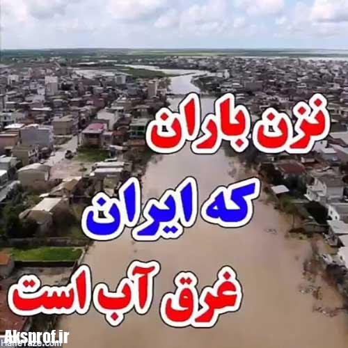 aksprofile seil shiraz agh ghala iran نزن باران ایران غرق اب است