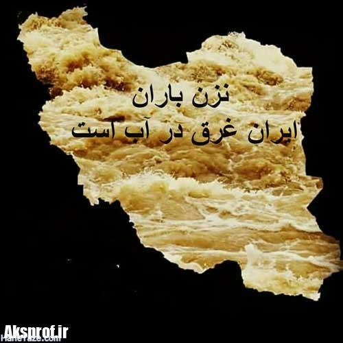 aksprofile seil shiraz agh ghala iran 98