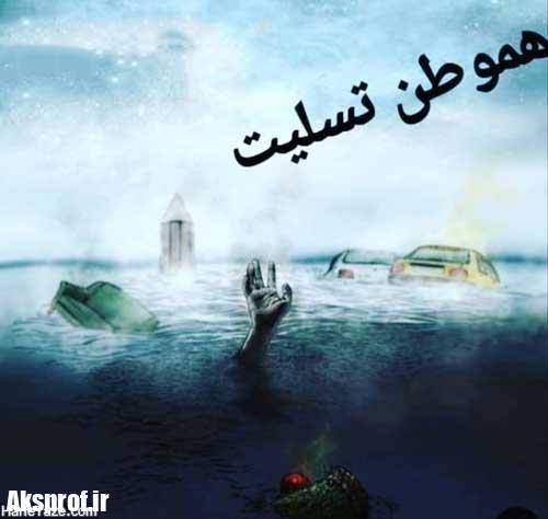 aksprofile seil shiraz agh ghala iran شیراز