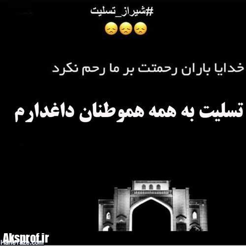 aksprofile seil shiraz agh ghala iran نزن باران