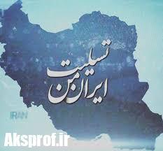 عکس سیل شیراز تسلیت