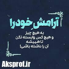 عکس نوشته پروفایل ارامش تنهایی