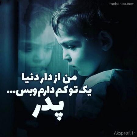 عکس نوشته تسلیت فوت پدر و درگذشت پدر