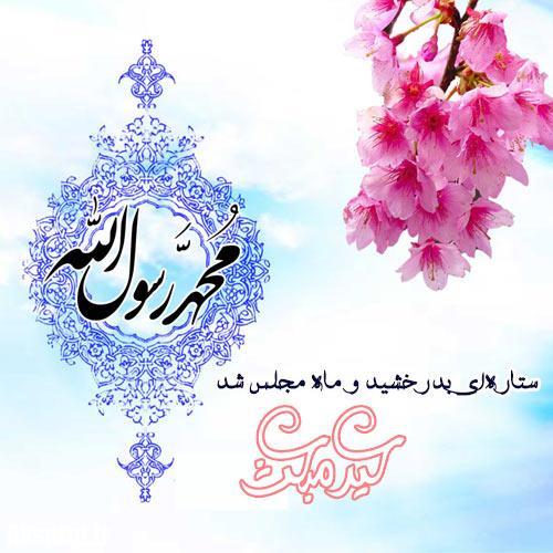عکس نوشته درباره عید مبعث