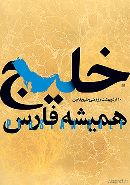عکس نوشته روز ملی خلیج فارس برای پروفایل