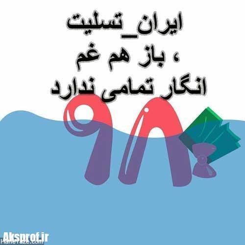 عکس نوشته سیل ایران