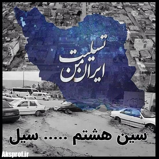 عکس نوشته سیل تسلیت ایران من