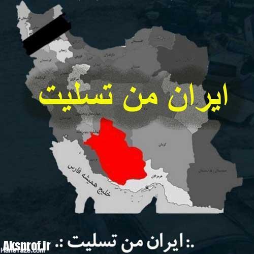 عکس نوشته سیل ایران من تسلیت