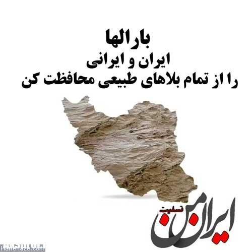 عکس نوشته سیل خوزستان