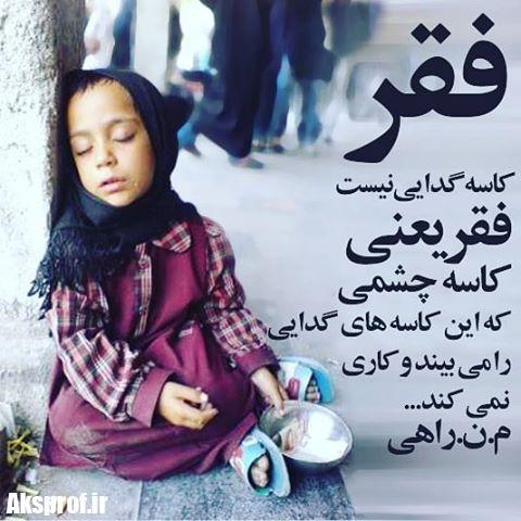 عکس نوشته های فقر و نداری و بدبختی