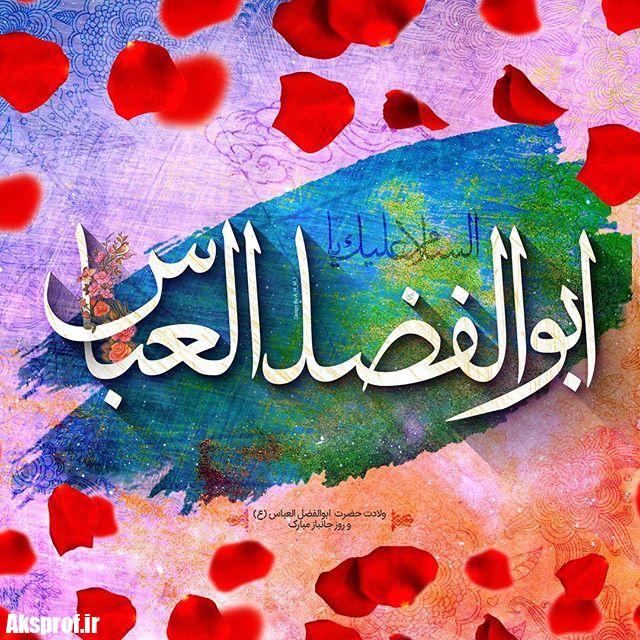 عکس نوشته ولادت حضرت ابوالفضل (ع) 98