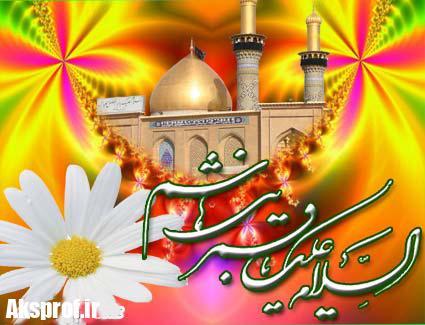 عکس نوشته های زیبا ولادت حضرت ابوالفضل