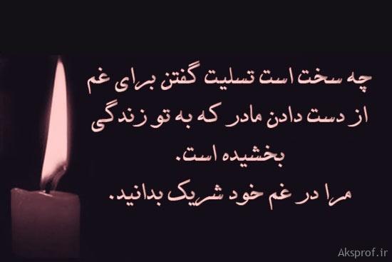 عکس نوشته پروفایل آگهی ترحیم (3)