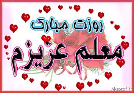 عکس نوشته پروفایل روز معلم مبارک